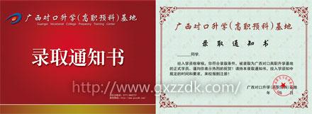 广西对口高职升学基地唯一官方录取通知书样本